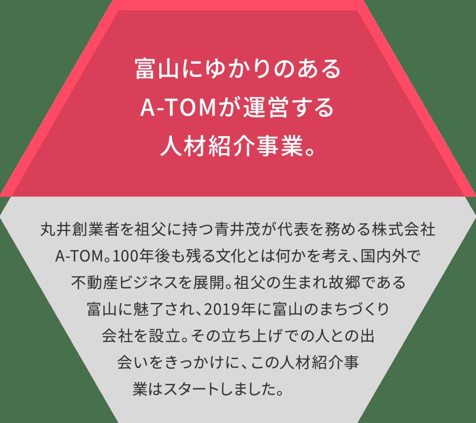 富山にゆかりのあるA-TOMが運営する人材紹介事業。
